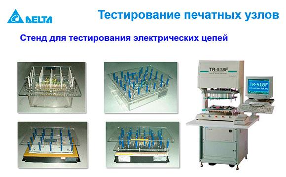 Тестирование печатных узлов